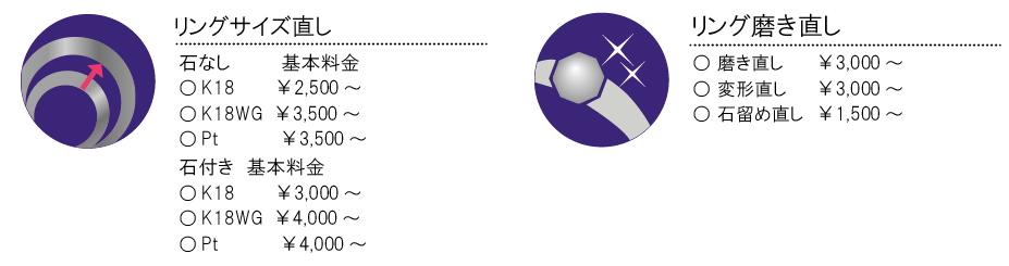リペアプライス1